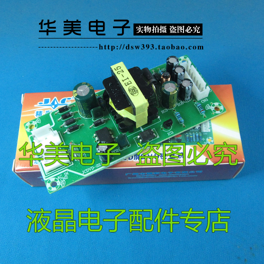 EVD / DVD Universal Switching Power Supply Board + 5V / + 12V / -12V LCD / LED Screen Module