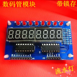 8 bit digital tube module 8 bit serial 74HC595 driver, 8 water lights, with a latch pcf8591 8 bit a d d a converter module