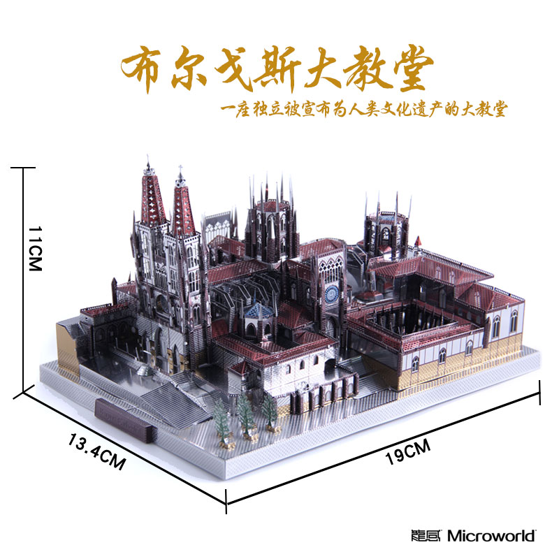 Microworld 3D metal puzzle Burgos Cathedral building Model DIY Laser Cut Jigsaw gift For Adult Educational Toys Desktop decor in Puzzles from Toys Hobbies