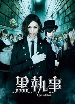 《黑执事》2014年日本悬疑,惊悚电影在线观看