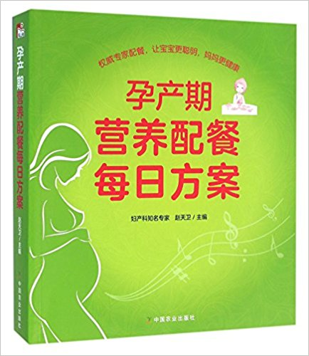 Daily Nutrition Recipes in Pregnancy (Chinese Edition) Daily Nutrition Recipes in Pregnancy (Chinese Edition)