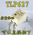 Бесплатная доставка 10 шт./лот TLP627-1 TLP627 DIP-4 оптрон транзисторный выход обеспечение качества новый оригинальный