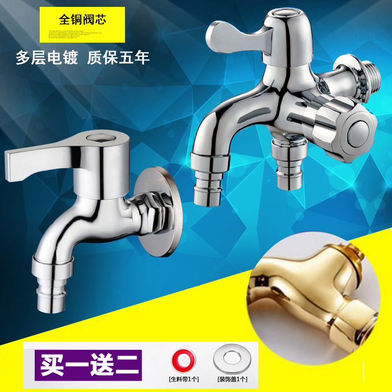 Copper Single Cold Washing Machine Faucet multi-purpose Faucet Double Longer Mop Pool Into The Second Three Links