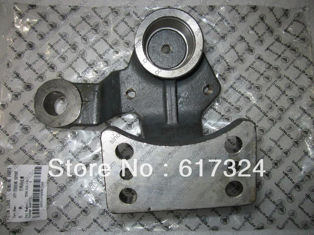 Foton FT254 left steering support, part number: TE254.311G.1-01 foton ft254 single way stablizer diverter valve part number ft254 40 030