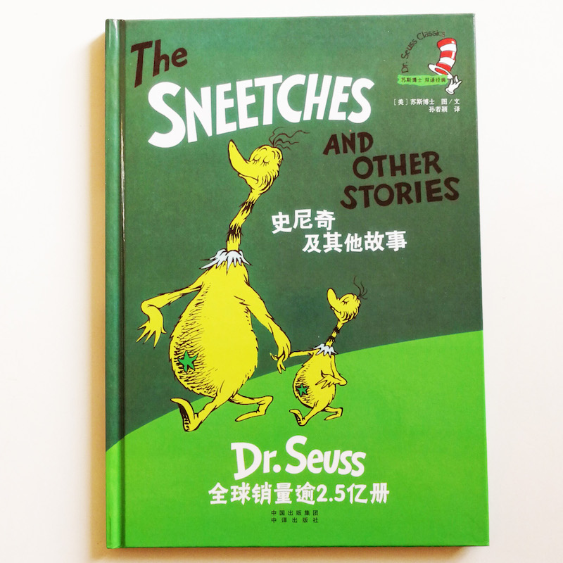 The Sneetches and Other Stories by Dr.Seuss Classics Kids Bilingual Picture Book( English and Simplified Chinese) Hardcover the old man and the sea in chinese and english bilingual book