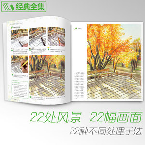 Image 3 - New Hot Classic Color pencil landscape tutorial book for adults Chinese line Antique album drawing book
