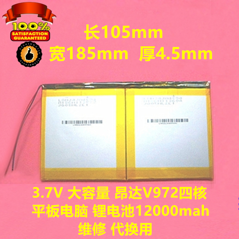 Large capacity 3.7V polymer lithium battery, ONDA V972, quad core tablet PC, lithium battery, 12000mah general purpose brand 3 7v special lithium polymer rechargeable battery 408090048090 tablet pc navigation battery