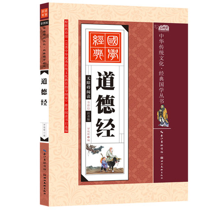 Dao De Jing  Tao Te Ching Ancient Chinese Literary Classics Philosophy Books For Kids Early Education Book  With Pinyin