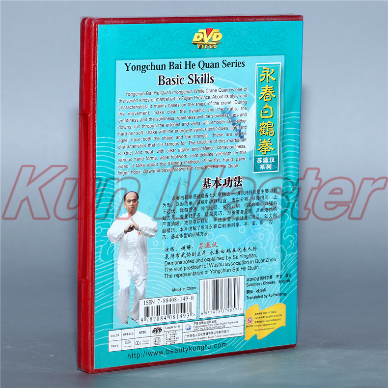 Yong Chun Bai He Quan Series Basic Skills Kung Fu Video English Subtitles 1 DVD