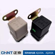 CHINT автомобильное реле JQ103A 12V JQ203A 24V Реле предварительного нагрева