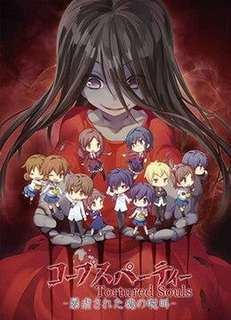 《尸体派对OVA:被暴虐的灵魂的咒叫》2013年日本剧情,动画,惊悚动漫在线观看