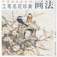 Chinese Painting Book Paint Birds Flowers By Gongbi Meticulous Brush Technique