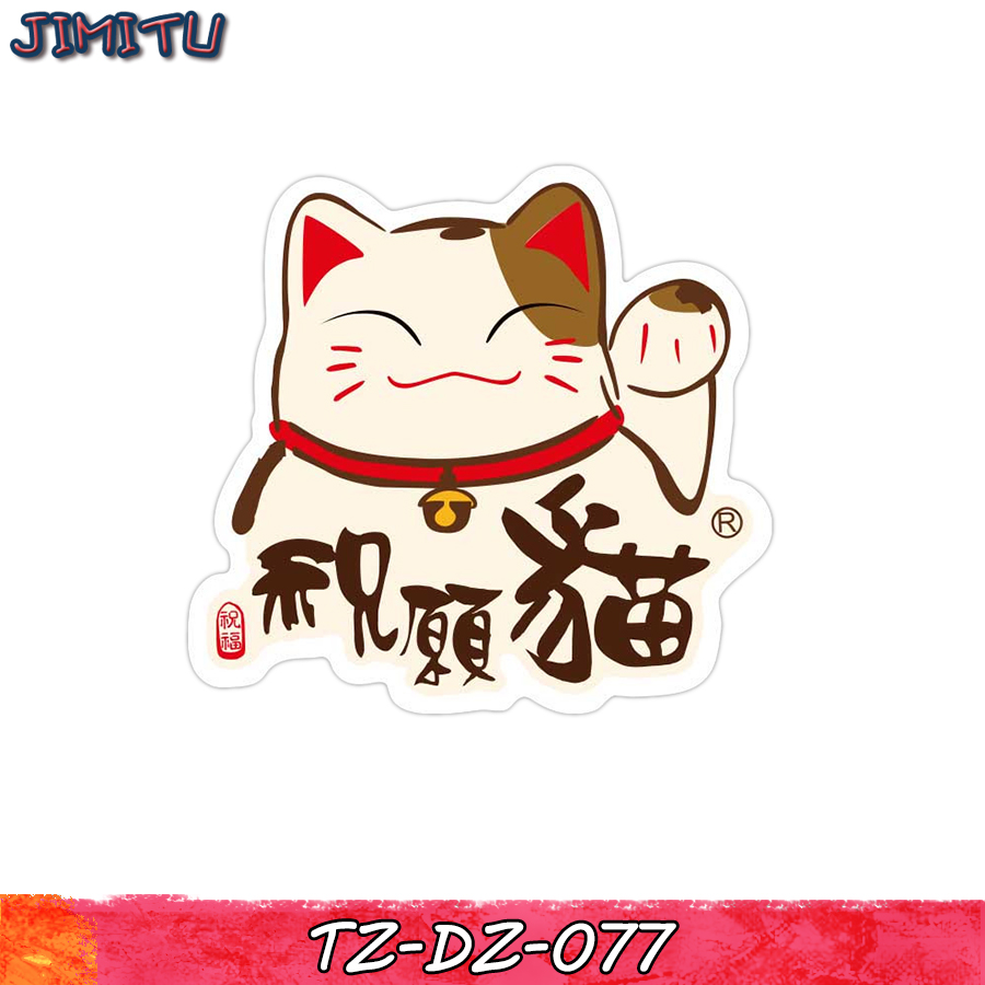 1psc lucky cat anime stickers interesting cute jdm kids toy sticker diy phone suitcase laptop skateboard car waterproof stickers in stickers from toys