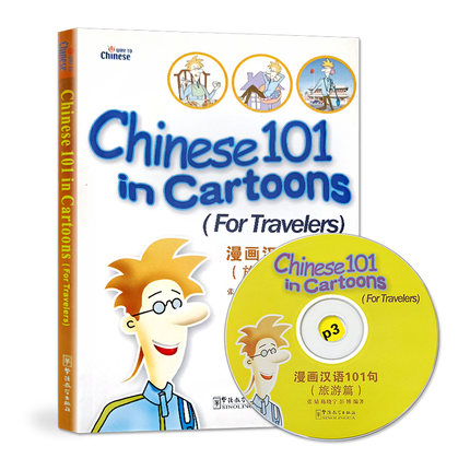 Chinese 101 In Cartoons (For Tourism ) With CD For Foreigner English Mini Coloring Comic Book / Mandarin Learning Book Pin Yin