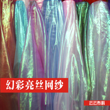 A Laser Glass Yarn Cloth Flat Colorful Gauze Costume Show Fluorescence Transparent