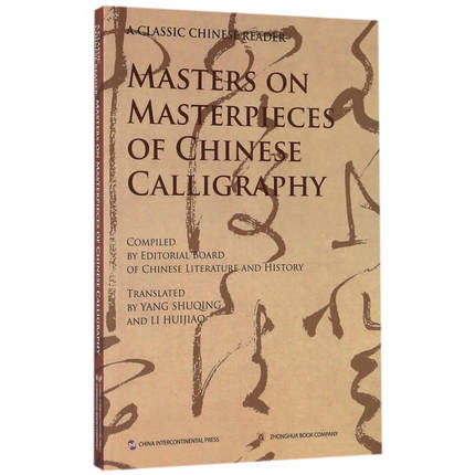 Masters On Masterpieces Of Chinese Calligraphy Keep On Lifelong Learn As Long As You Live Knowledge Is Priceless-496