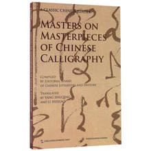 Masters on Masterpieces of Chinese Calligraphy Keep Lifelong learn as long you live knowledge is priceless-496