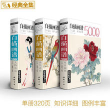 Chinese Line Drawing Book Bai Miao White drawing case 5000 for Fishes Insects Animals Birds .fruits Flowers Painting Art Book 4pcs set chinese painting book west three water margin heroes line drawing painting line drawing map