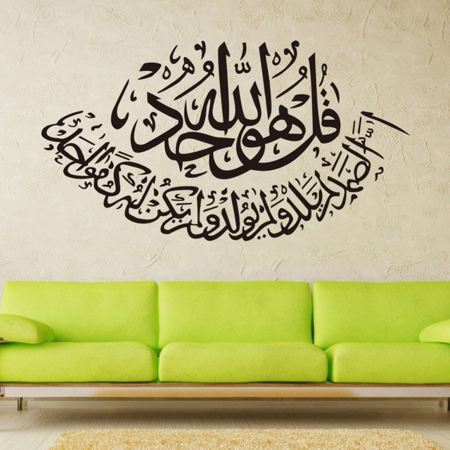 4 Types Islamic Wall Stickers Muslim Designs Vinyl Home Bedroom Decor Decals Lettering Art Mural