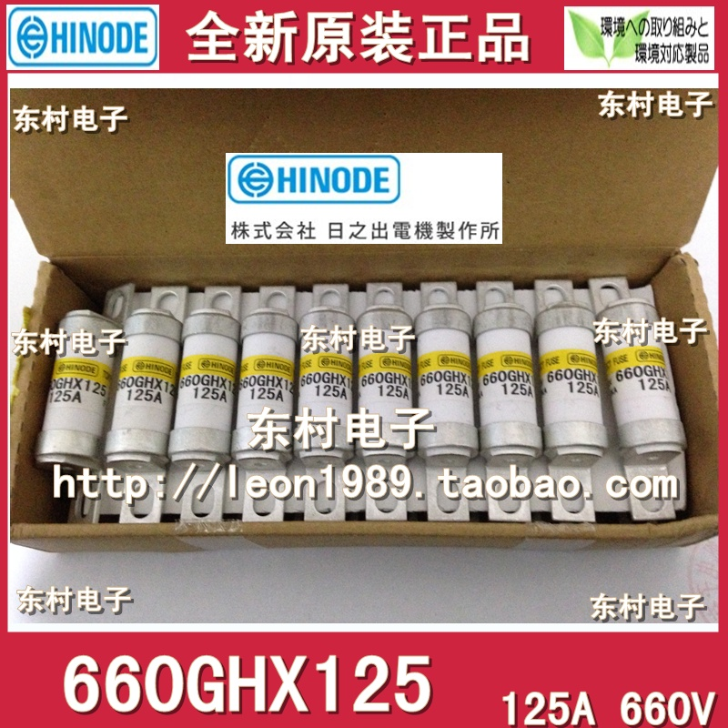 [SA]Japan's imports of the date of HINODE 660GHX125 660V 125A fuse fast acting fuses--10PCS/LOT bigbang10 the collection a to z release date 2016 10 26