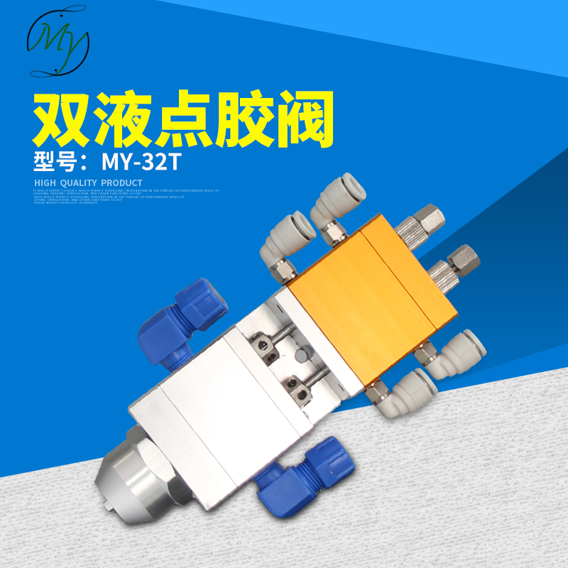 MY32T Double Liquid Dispensing Valve AB Glue Mixing Valve Double Cylinder Lifting Backdraft Epoxy Resin Mixing Tape Fine Tuning