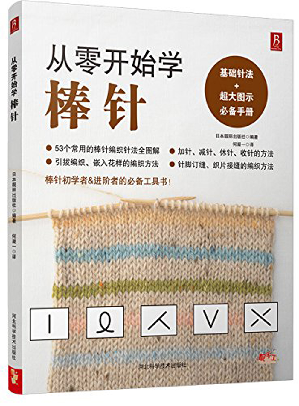 learn knitting needle book from beginning Chinese craft handmade book textbook