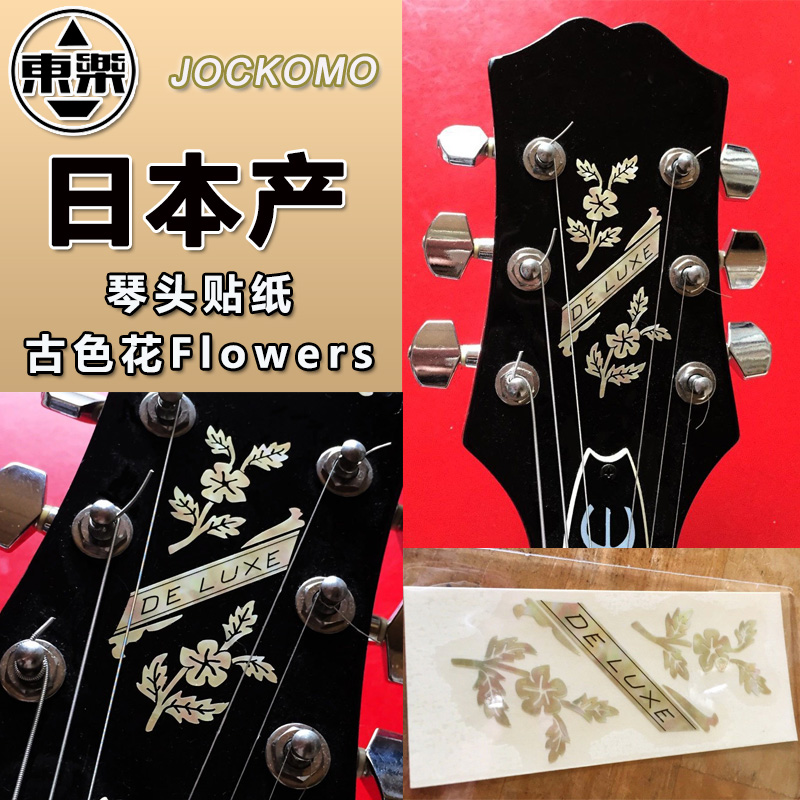 Inlay Sticker Headstock Decal Stickers for Guitar - Old Deluxe Flowers inlay sticker decal guitar headstock diamond hatch gold white