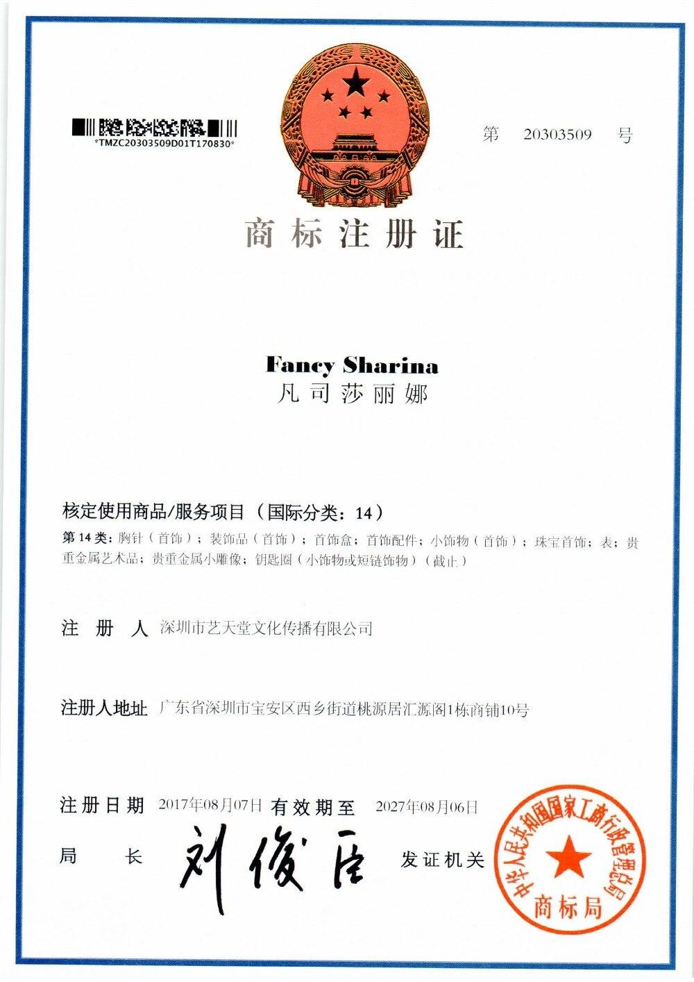SCN0037+011160602100086+深圳市艺天堂文化传播有限公司