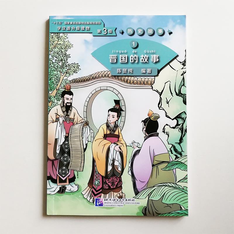 Graded Readers For Chinese Language Learners ( Level3: 1200 Words ) Historical Stories 1: The Story Of Kingdom Jin
