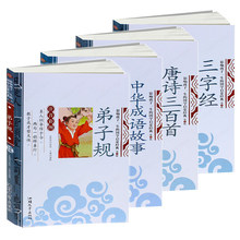 лучшая цена 4pcs/set Chinese Idioms and Stories,Three-Character Classic,Tang Poetry,Di Zi Gui,Thousand-character classic Book with pinyin