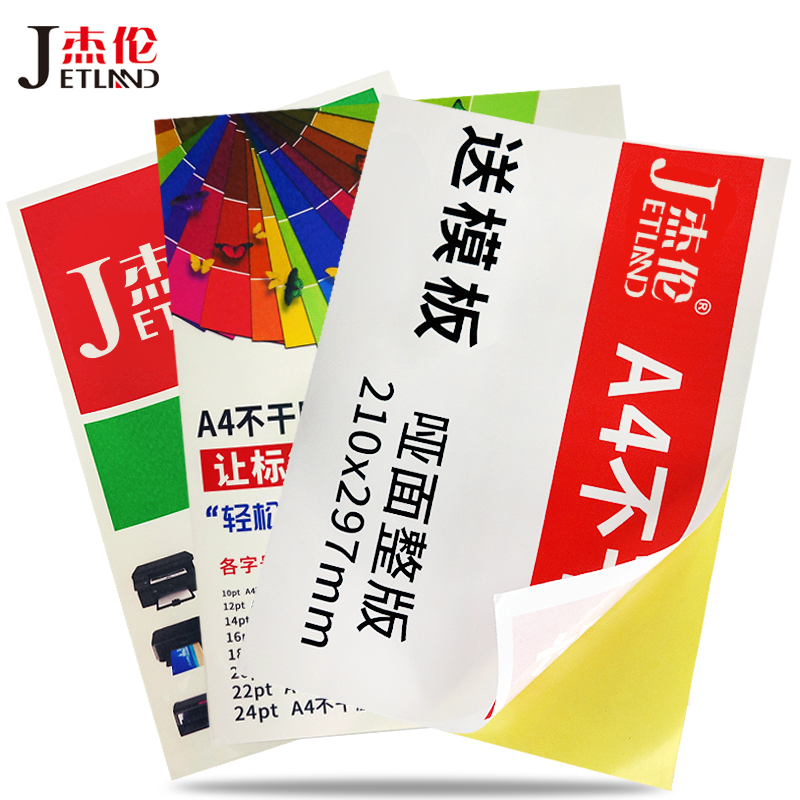 Image 2 - A4 Sticker Paper Label Sheets  for inkjet / Laser Printer /Copier, Matt/Gloss kraft Surface, 80 Sheets Per Pack-in Stationery Stickers from Office & School Supplies