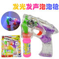 2015 электрические горячая пузырь пистолет с прозрачной музыка мигающий свет дети игрушки пузырь