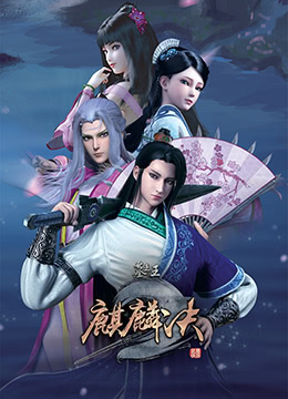 《墓王之王》2016年中国大陆剧情,动作,动画动漫在线观看