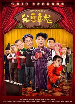 《相声大电影之我要幸福》2017年中国大陆剧情,喜剧电影在线观看