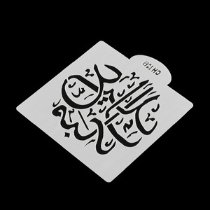 Image 3 - pastry cake tools Islamic mosque Font design cake stencil ,kitchen baking Fondant Cake cookie pattern Plastic Stencils for cakes