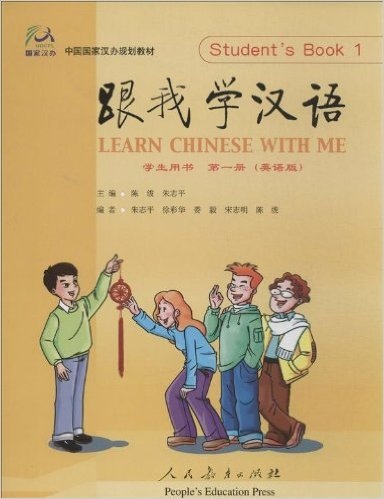 Learn Chinese With Me Book Volume 1 Student Book in English edition for Chinese starters Chinese textbook купить