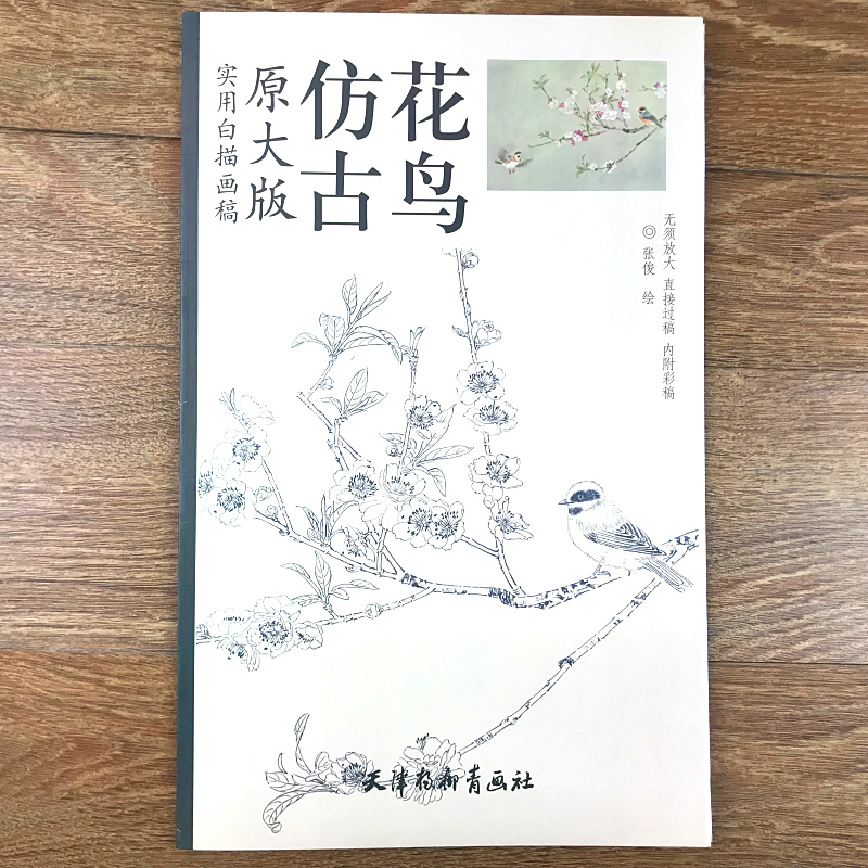 Practical White Sketch Manuscript Painting Line Drawing Bai Miao Gong Bi Book For Ancient Flowers And Birds