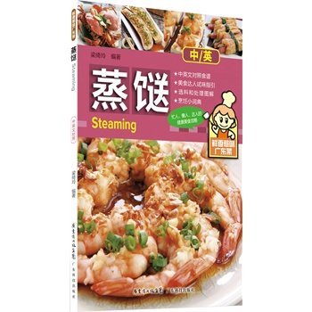 Chinese Cooking Food Book Steaming Healthy Homemade Soup Cookbook Food Guide In Bilingual Chinese And English 91 Page