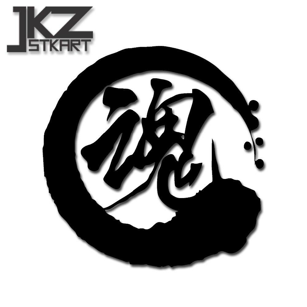 JKZ STKART Vinyl Die Cut Stickers Decals Chinese Kanji Soul ink 12 x 12 cm  ATV Car Motor Bike Truck Helmet Decorated Stickers|Car Stickers| |  - title=