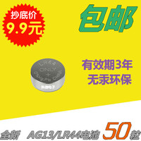 50 Bags AG13 1 5V Button Battery L1154 LR44 303 357A 76A Watch Alarm Clock Li