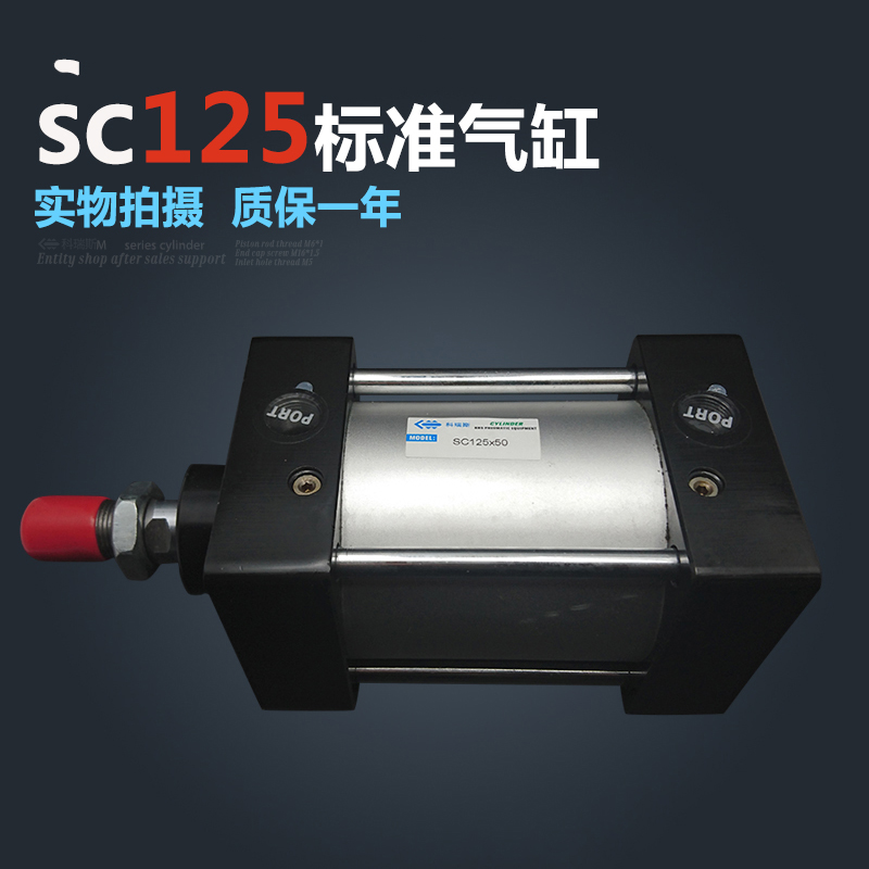 Standard air cylinders valve 125mm bore 50mm stroke SC125*50 single rod double acting pneumatic cylinder