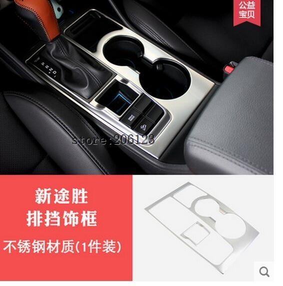 2015 2016 2017 FOR HYUNDAI TUCSON Stainless steel Transmission Shift Gear Panel Cover Moulding Trim 1 pcs