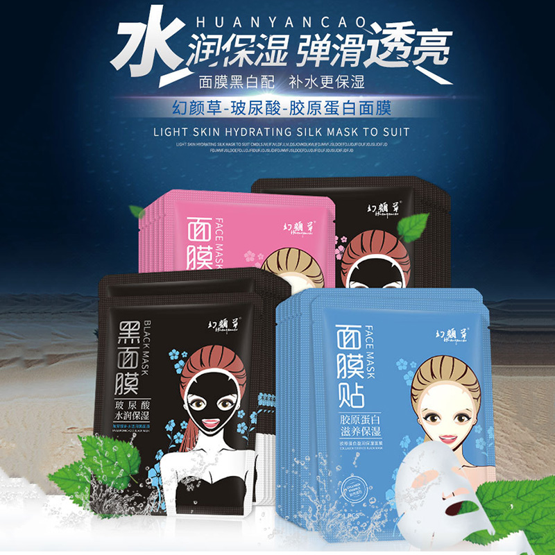 Plant Collagen Facial Mask Hyaluronic Acid Face Mask Moisturizing Oil-control Depth Replenishment Skin Care
