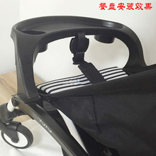 Yoya single stroller accessory baby dinning snack plate tricycle for twins double f belt