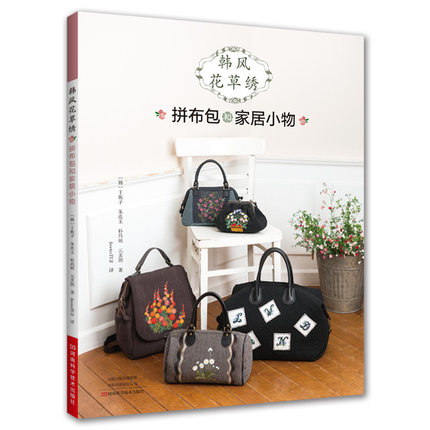 Korean Style Flower Plant Embroidery Book Patchwork Bags And Household Small Items DIY Rose Embroidery Pattern Book