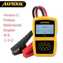 AUTOOL 12 в автомобильный диагностический тестер батареи BT360 автомобильный тестер батареи анализатор автомобиля CCA2400 анализатор с русской полировкой