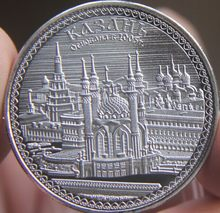 40mm Kazan RUSSIAN CITY Silver Plated Souvenir Coin MEDAL(China)
