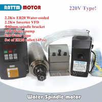 Ukraine Stock/livraison gratuite!! 2.2kw ER20 moteur de broche d'eau et 2.2kw inverseur VFD 2HP et 80mm pince et tuyau de pompe à eau pour routeur de CNC