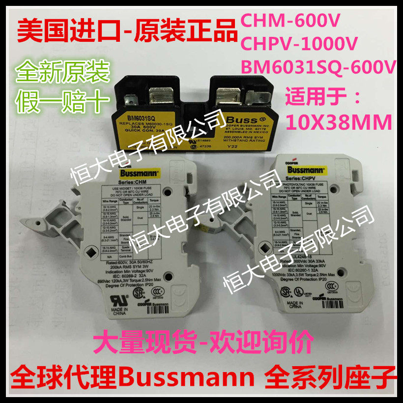 PV1U import fuse holder fuse box card guide transposon 1000V 32A