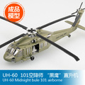 Trumpeter 1/72 finished scale model 37016 black hawk helicopter The 101 airborne division